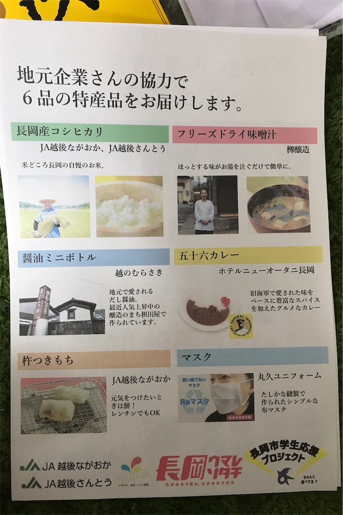 f:id:yasunari7373:20200517125634j:image