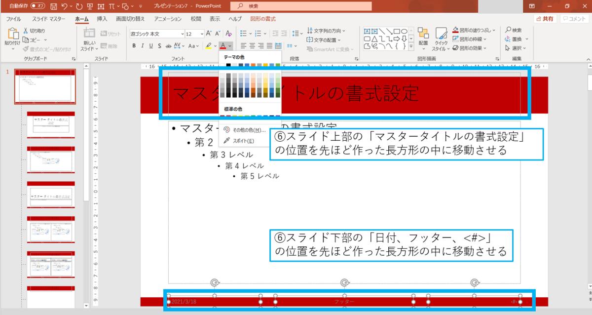 f:id:yasunari7373:20210401221124p:plain