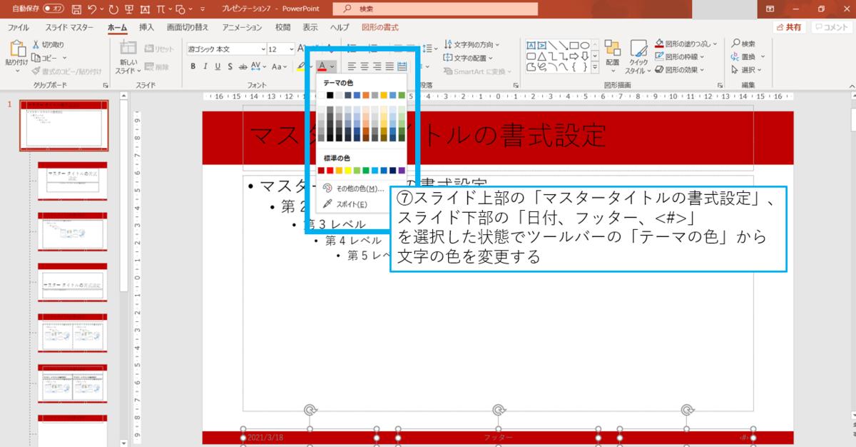 f:id:yasunari7373:20210401221132p:plain