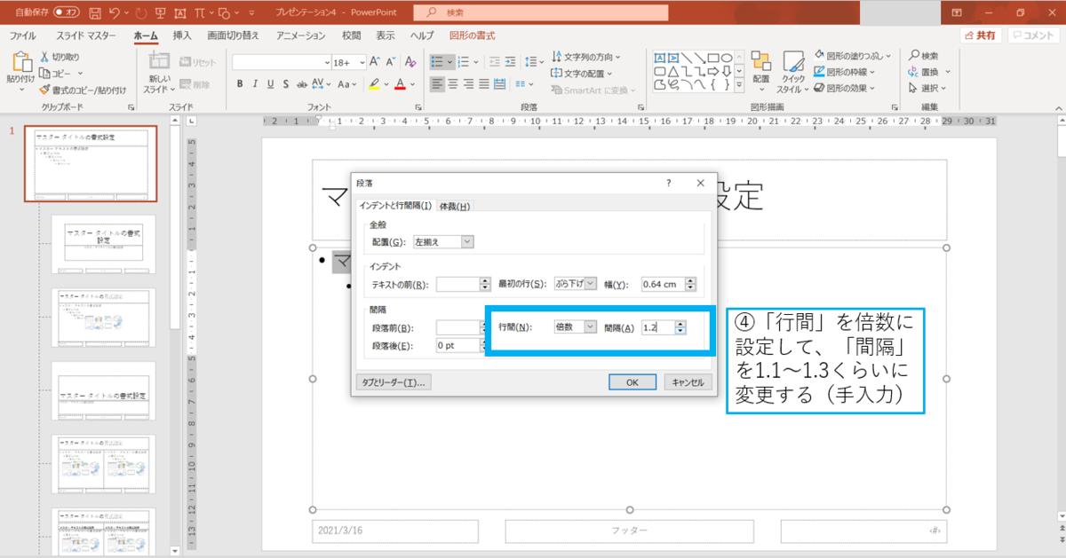 f:id:yasunari7373:20210401225424p:plain