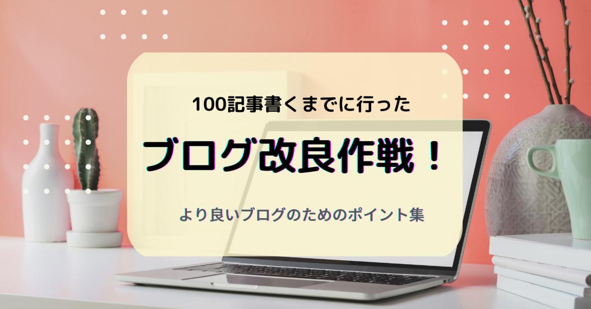 f:id:yasunari7373:20210422212206p:plain