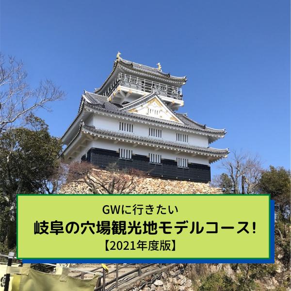 f:id:yasunari7373:20210430181500p:plain