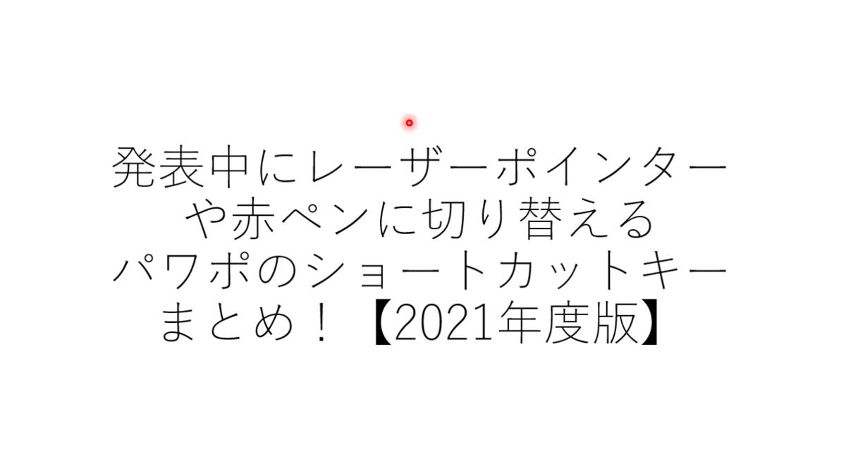 f:id:yasunari7373:20210505151850p:plain
