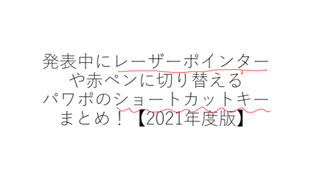 f:id:yasunari7373:20210505152305p:plain