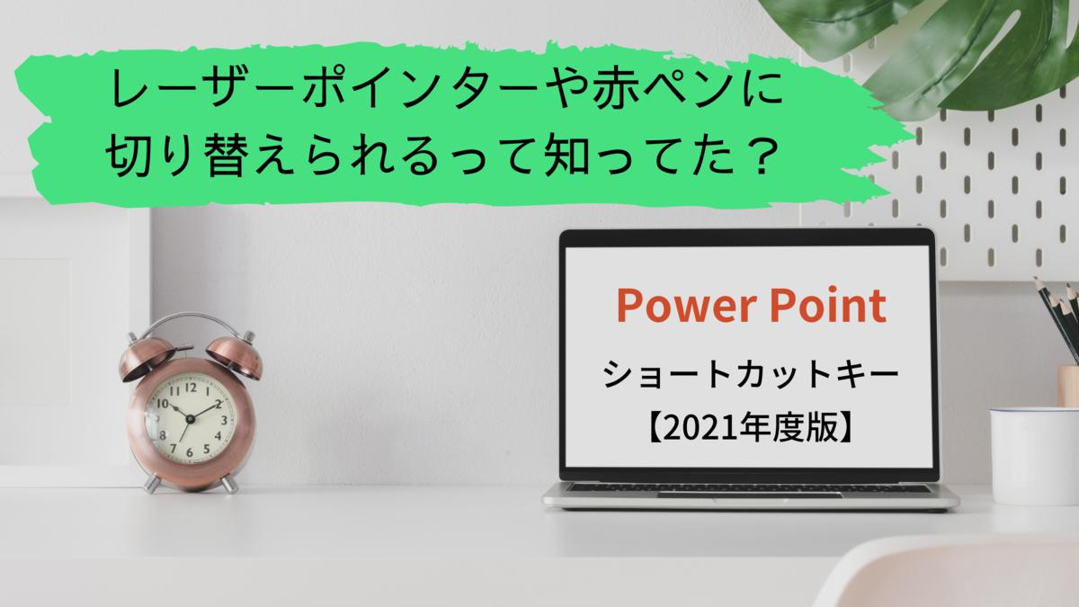 f:id:yasunari7373:20210505153837p:plain