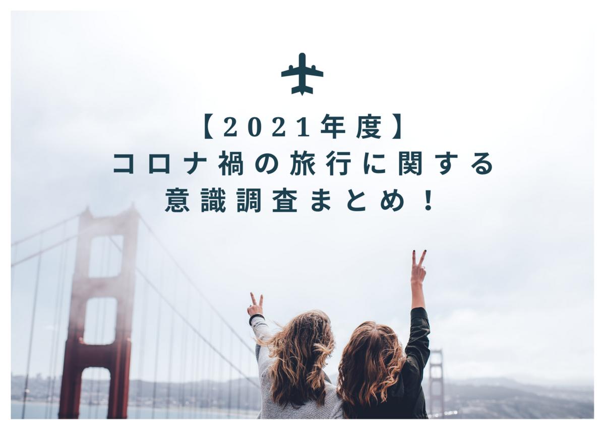 f:id:yasunari7373:20210505213327p:plain