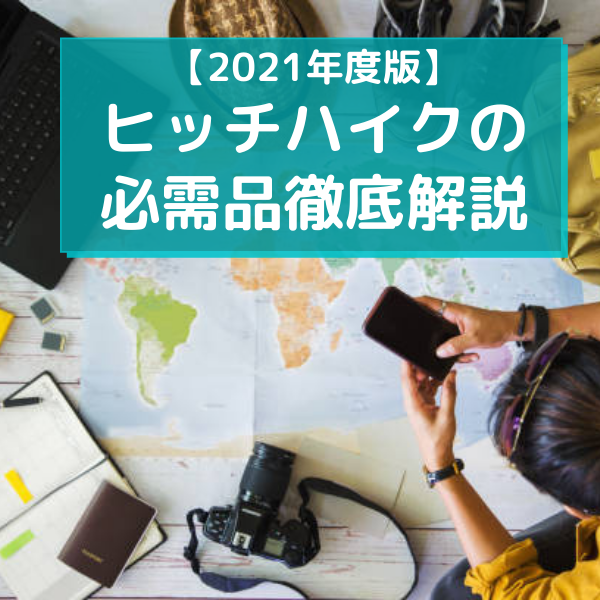 f:id:yasunari7373:20210517105715p:plain