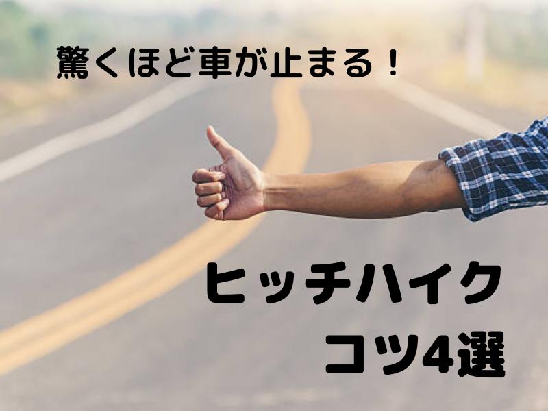 f:id:yasunari7373:20210524224905p:plain