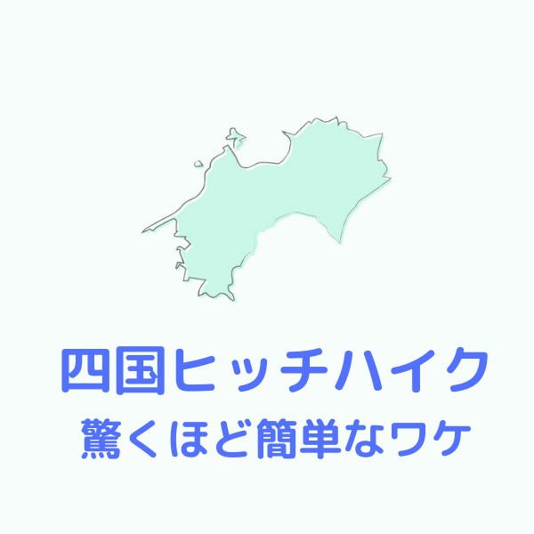 f:id:yasunari7373:20210603162436p:plain