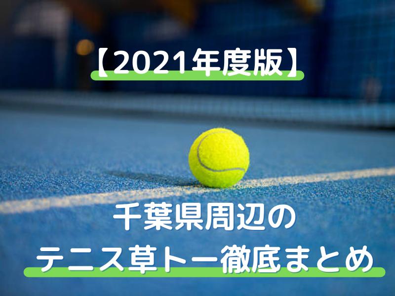 f:id:yasunari7373:20210606000803p:plain