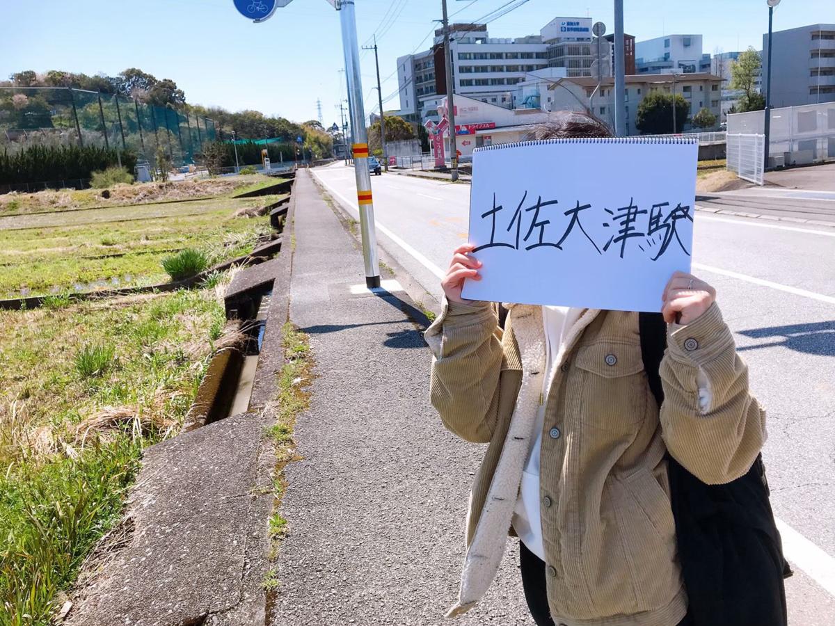 ヒッチハイク 土佐大津駅
