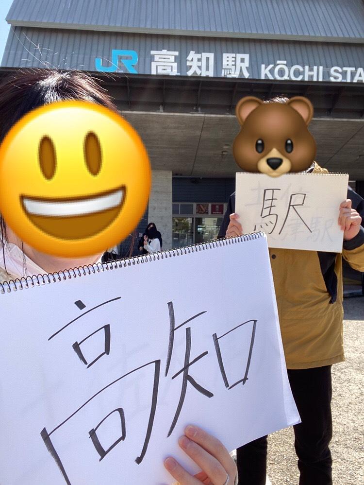 高知駅 ヒッチハイク