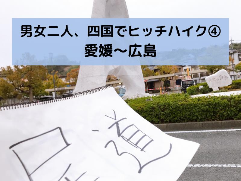 愛媛 ヒッチハイク 広島