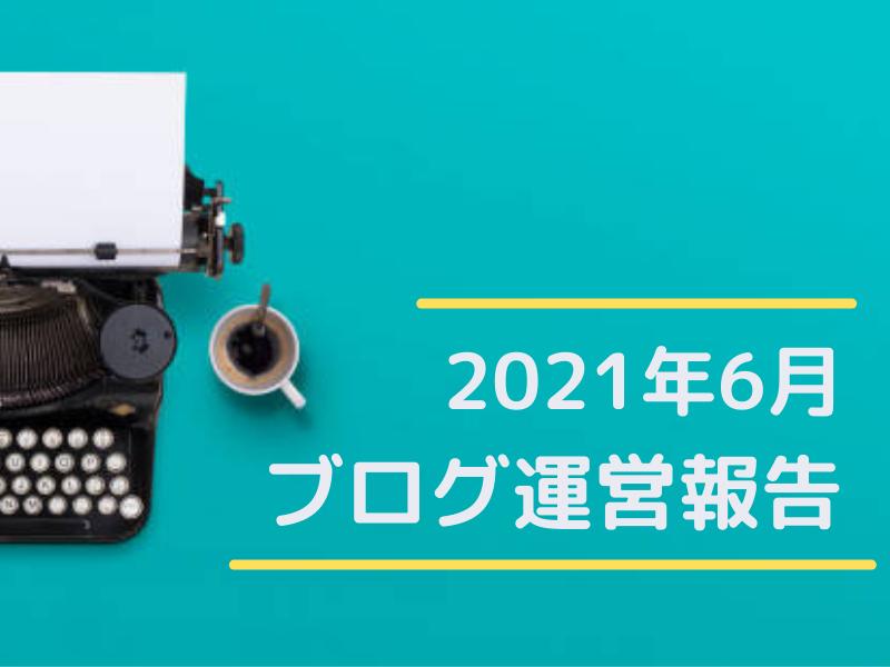 f:id:yasunari7373:20210701081638p:plain