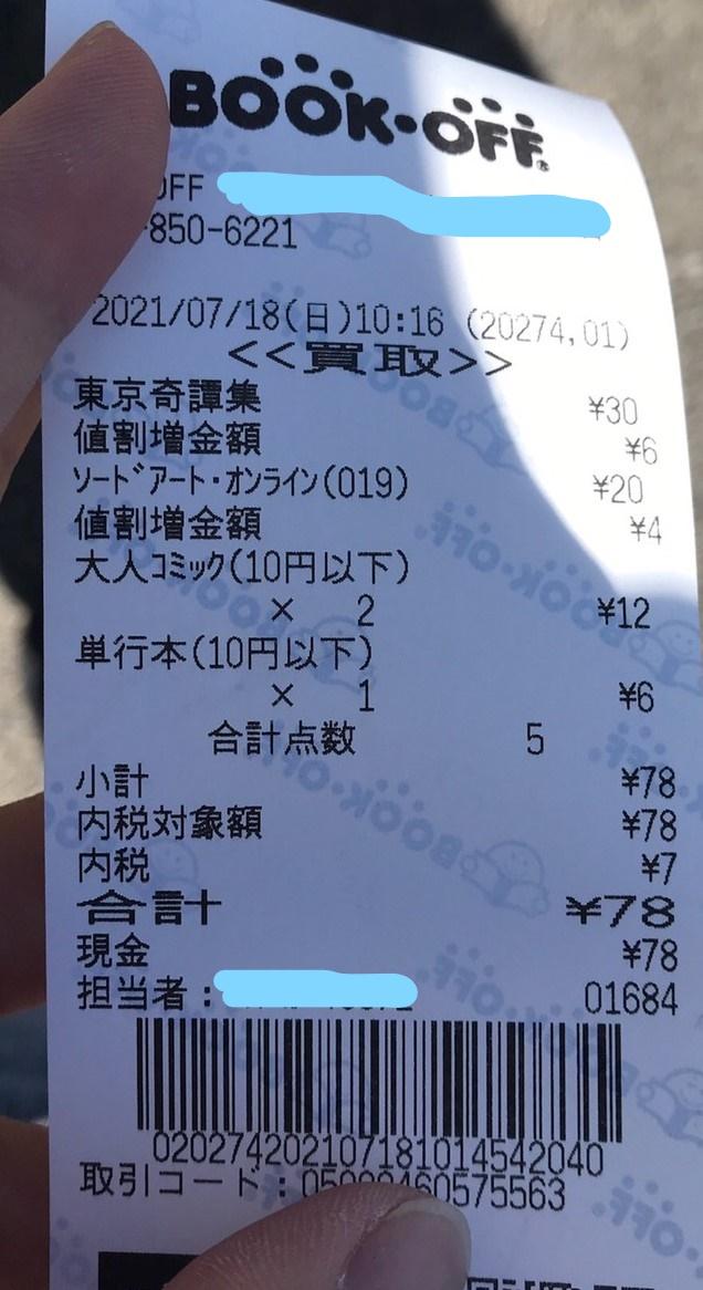 f:id:yasunari7373:20210822180307j:plain