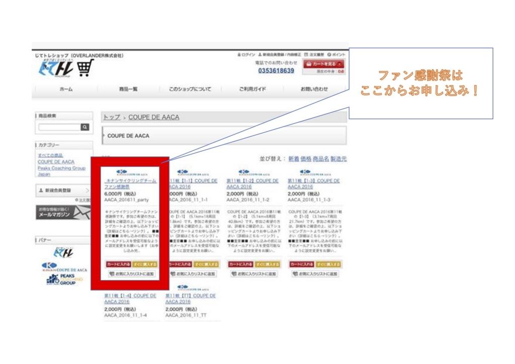 f:id:yasunori0625:20161104131913j:plain