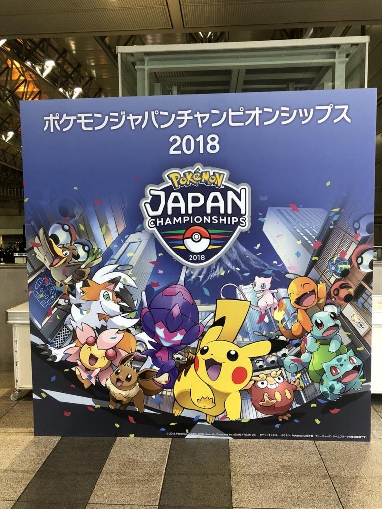 ポケモンジャパンチャンピオンシップス2018の観戦記まとめ【pjcs2018