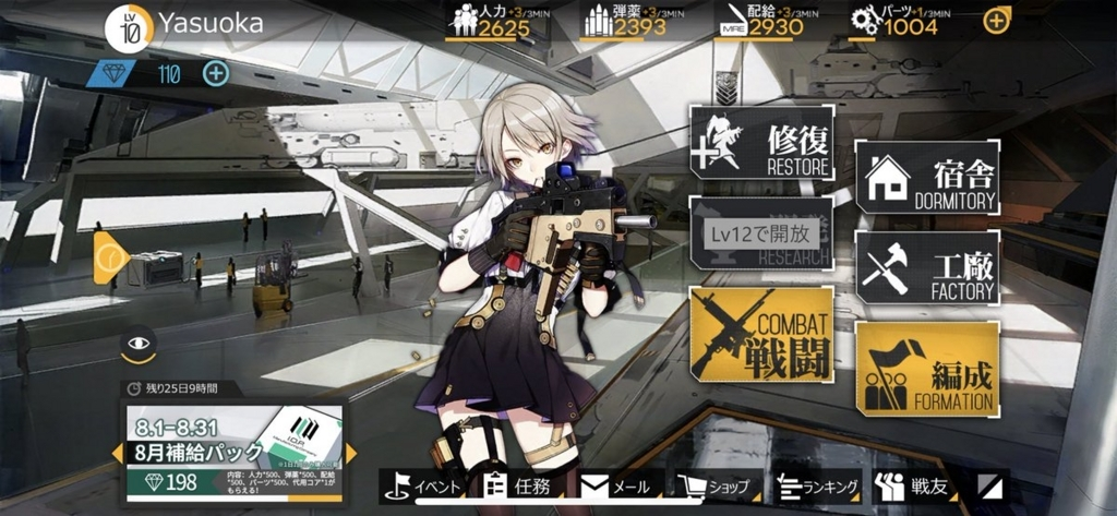 f:id:yasuokaden:20180806173723j:plain