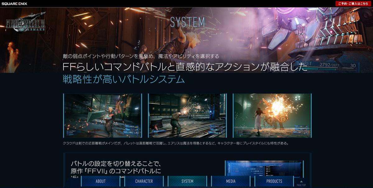 FF7システム