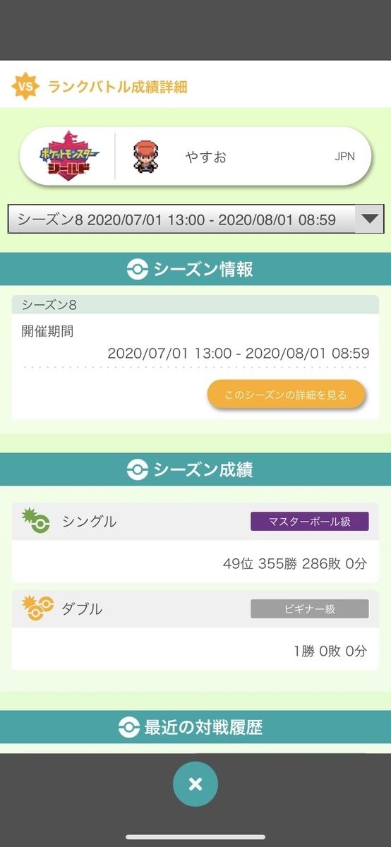 f:id:yasuosandayo:20200801135803j:plain
