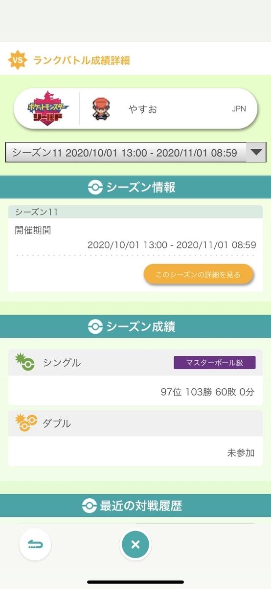 f:id:yasuosandayo:20201101114056j:plain