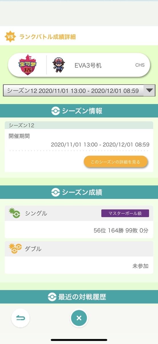 f:id:yasuosandayo:20201201184937j:plain