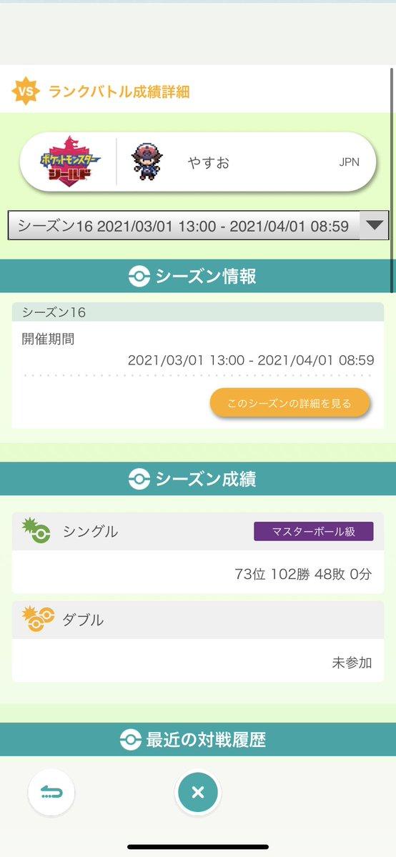 f:id:yasuosandayo:20210401204440j:plain