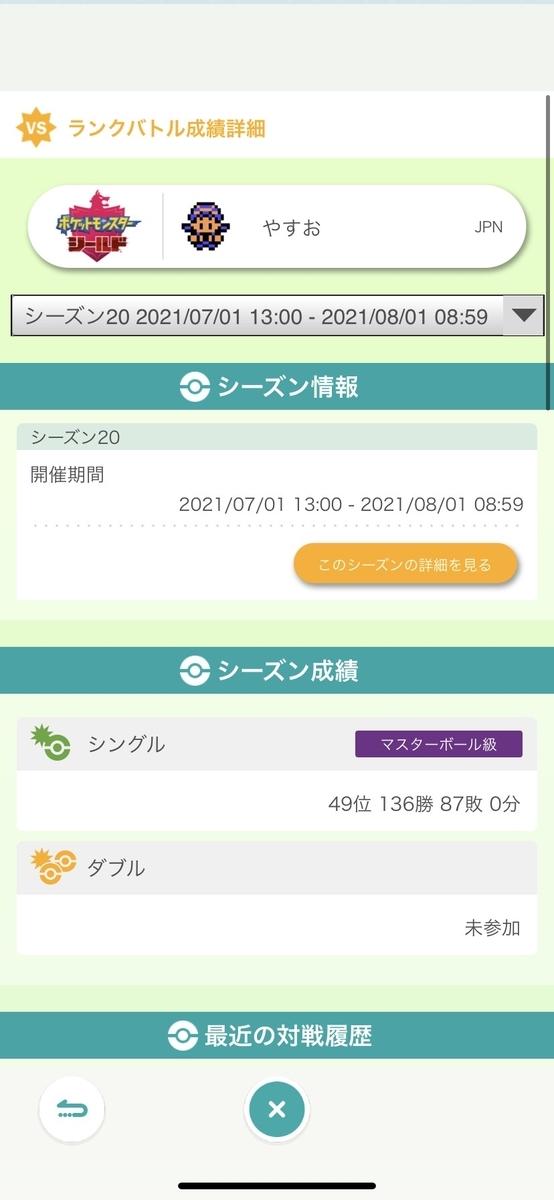 f:id:yasuosandayo:20210801152458j:plain