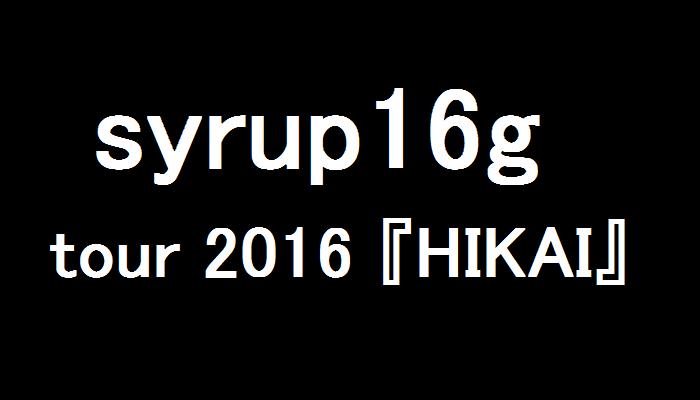 f:id:yasupiro0721:20161128212558p:plain