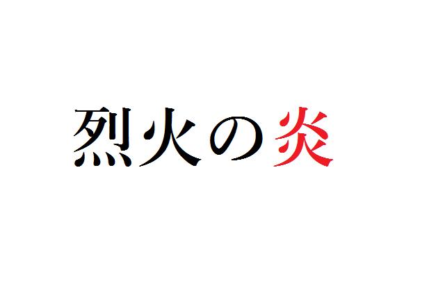 f:id:yasupiro0721:20170315205836p:plain