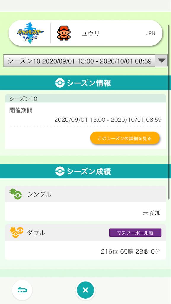 f:id:yasupoke:20201031145511p:image