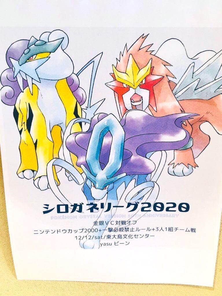 f:id:yasupoke:20201216195227j:image