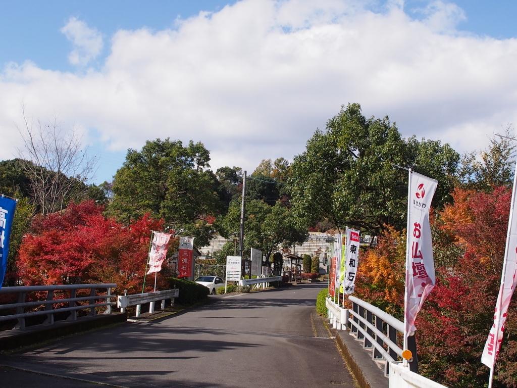 f:id:yasuragi-reien:20171119125852j:plain