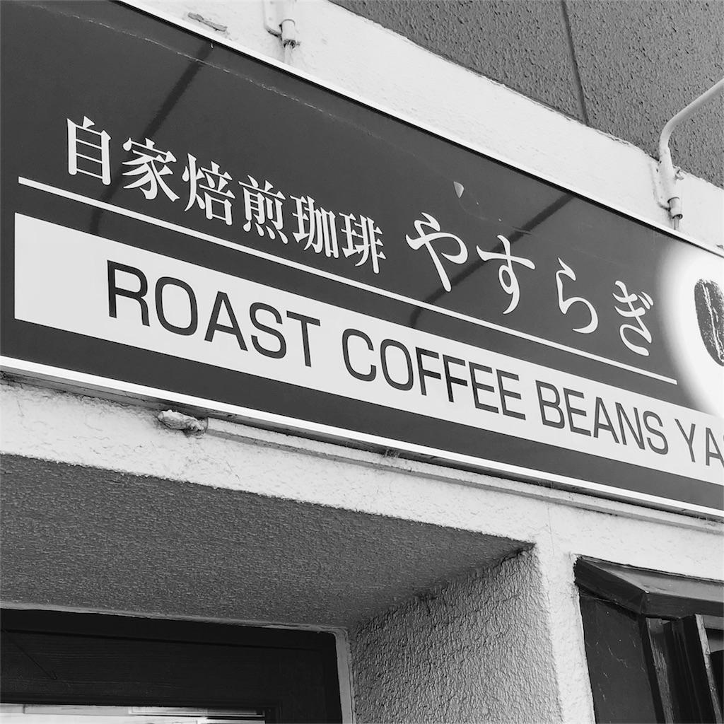 f:id:yasuragi_roaster:20180501164143j:image