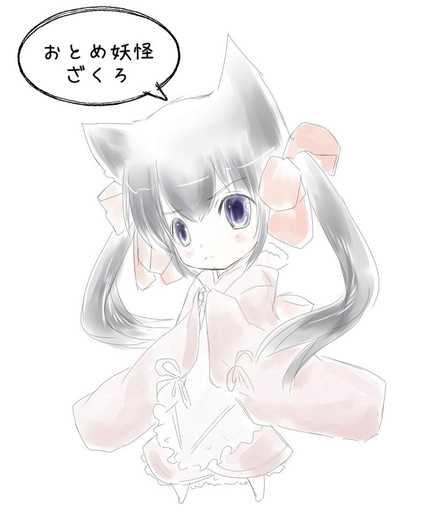 f:id:yasusada:20180528120658j:plain