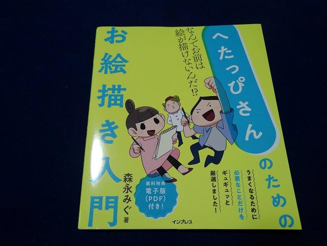 f:id:yasusato441:20200622231201j:plain