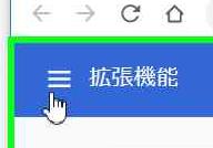 Chrome で URL を取得するために最適な Chrome Extension を