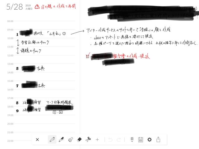 f:id:yasuteru24:20190531004001j:plain