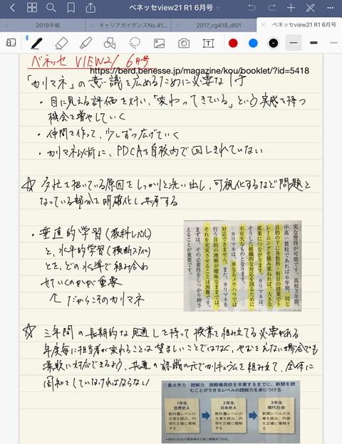 f:id:yasuteru24:20190906005547j:plain