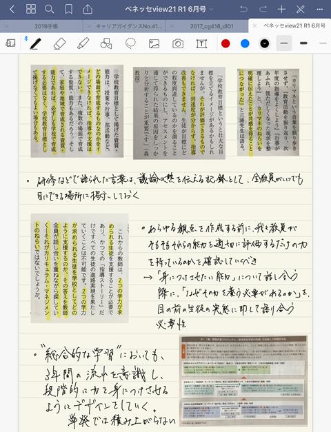 f:id:yasuteru24:20190906005607j:plain