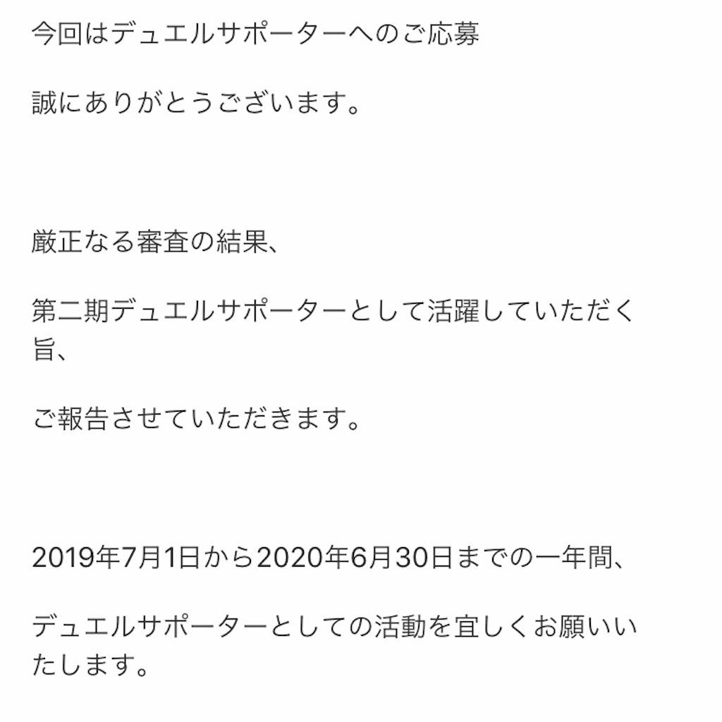 f:id:yasutsuchi2:20190629204418j:image