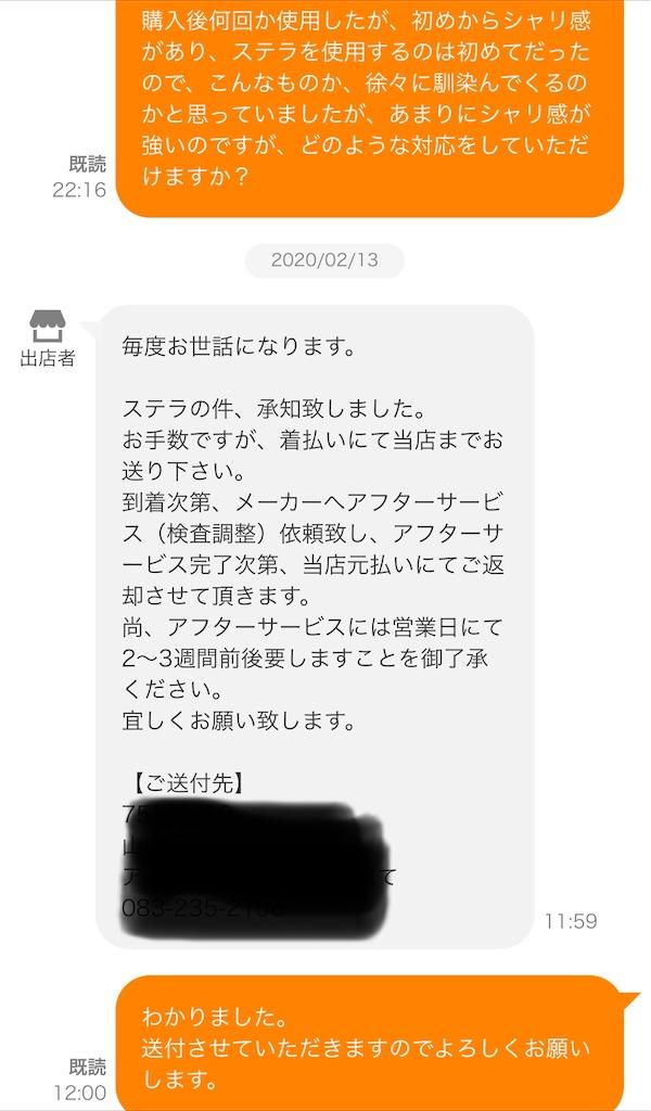 f:id:yasutsuchi2:20200414182737j:image