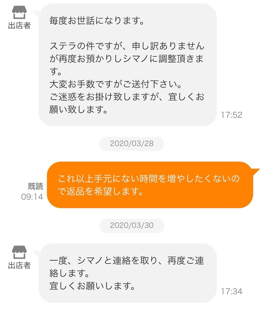 f:id:yasutsuchi2:20200414182912j:image