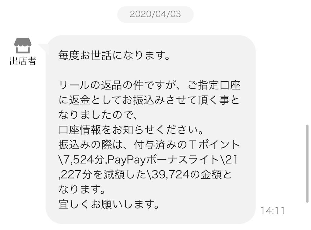 f:id:yasutsuchi2:20200414182923j:image