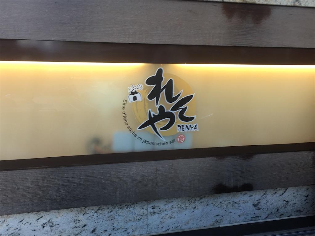 f:id:yasuuhi12sky:20200917213100j:image