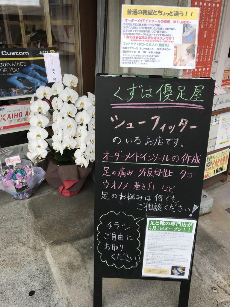 f:id:yasuyasi:20180417174557j:plain