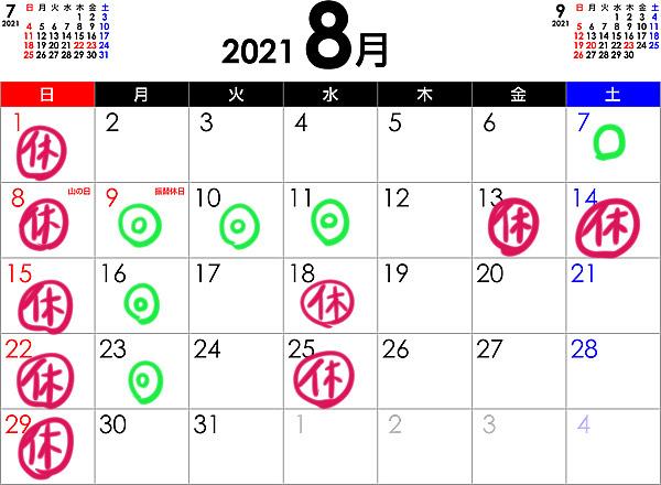 f:id:yasuyasi:20210801220821j:plain