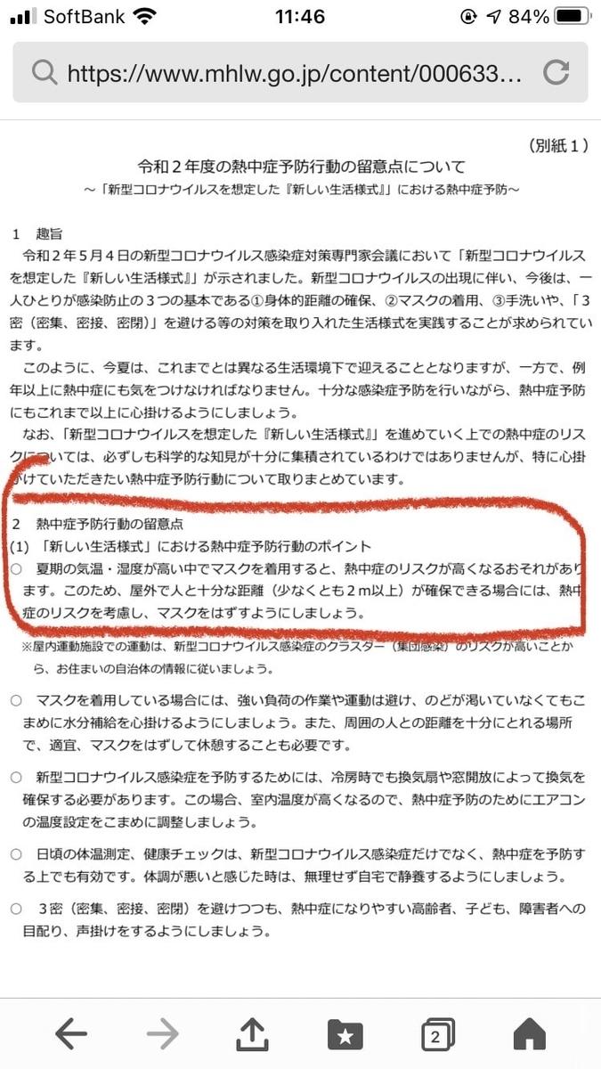 f:id:yasuyasi:20210802163951j:plain