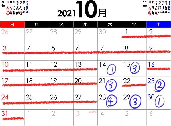 f:id:yasuyasi:20211011164545j:plain