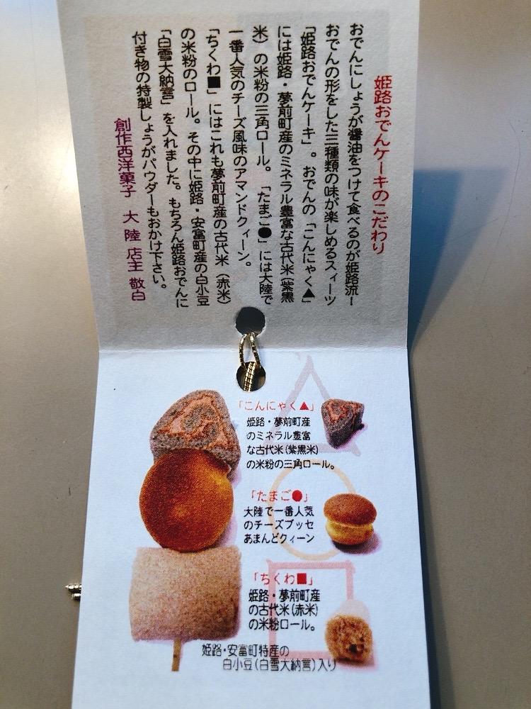 f:id:yasuyuki_yamaguchi:20210329084324j:plain